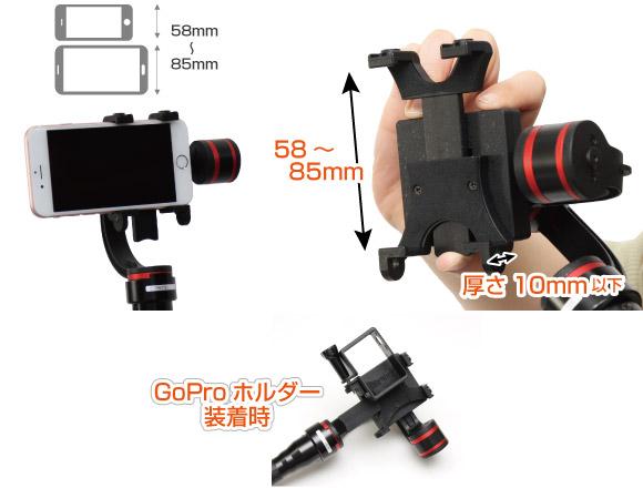 対応スマホサイズ58〜85mm