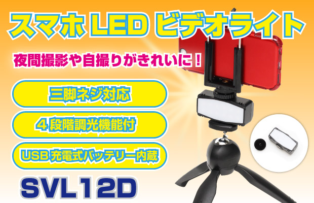 三脚ネジ対応バッテリー内蔵小型スマホLEDライト SVL12D